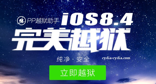 iOS 8.4 pp jailbreak Download
