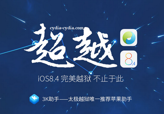 Download iOS 8.4 Cydia